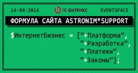 ������� ����� 1C-Bitrix �� Astronim*Support