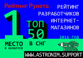 Astronim*Support ����� ���������� ����� ������� ��������-��������� � ��